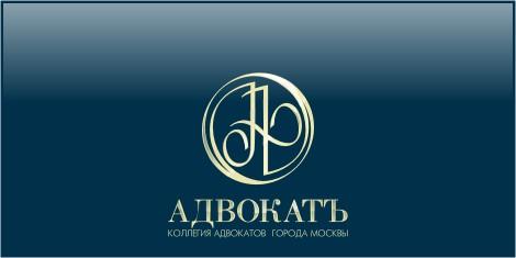 Доходы адвокатов в москве